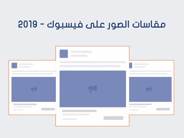 مقاس صور الفيسبوك في آخر تحديثاته للعام 2019
