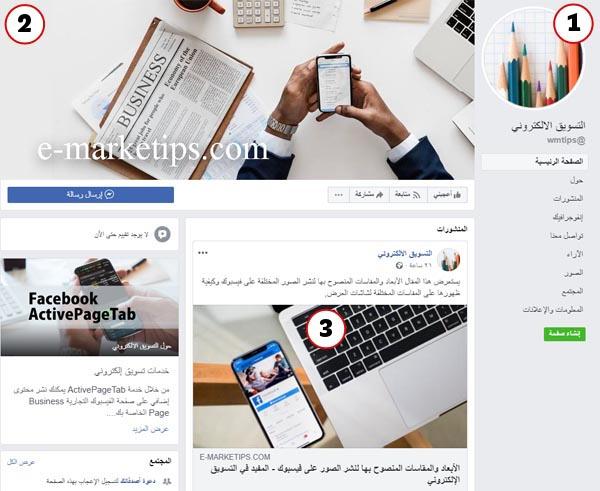 مقاسات الصور على الفيسبوك - صورة لصفحة تجارية على فيسبوك لتوضيح المقاسات والأحجام المختلفة للصور بها