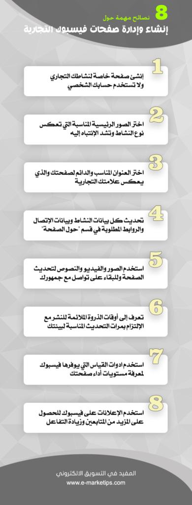 نصائح حول كيفية إنشاء وإدارة صفحات فيسبوك - انفوجرافيك