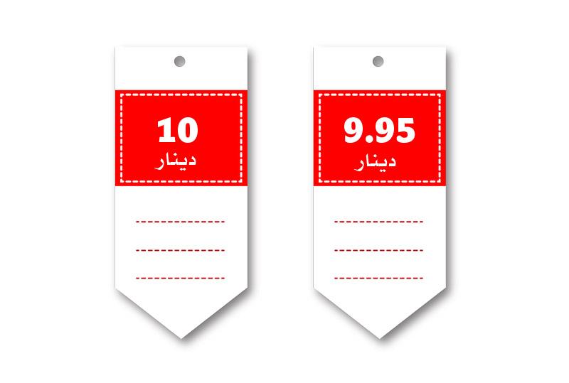 صورة توضح استراتيجية التسعير النفسي: بالرغم من الفرق البسيط بين السعرين الموضحين أعلاه، إلا أن السعر الأول إلى اليمين بعطي الإنطباع برخص قيمة المنتج مقارنة بالسعر الثاني كمثال عن إستراتيجية التسعير النفسي