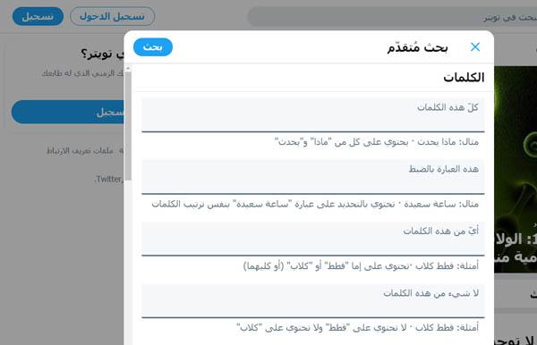 الخيارات المتاحة للبحث المتقدم في تويتر.