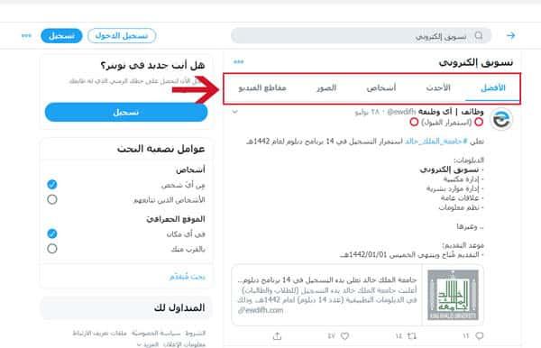 جملة الخيارات المتاحة لعرض التغريدات مصنفة حسب الأحدث أو الأفضل أو عرض التغريدات التي تتضمن الصور أو الفيديو.