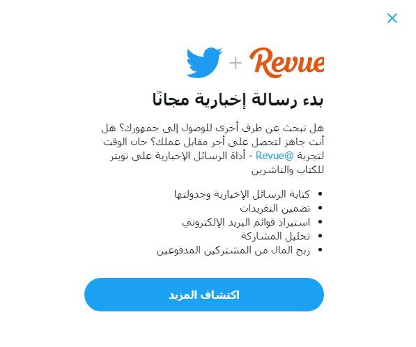 خدمة الرسائل الإخبارية من تويتر يالتعاون مع Revue